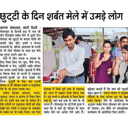 News in Dainik Jagaran
