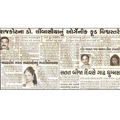 News in Gujarati Newspaper